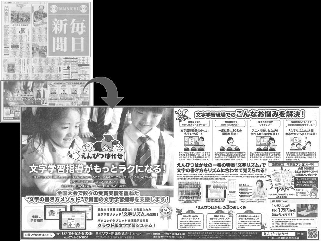 毎日新聞朝刊への掲載