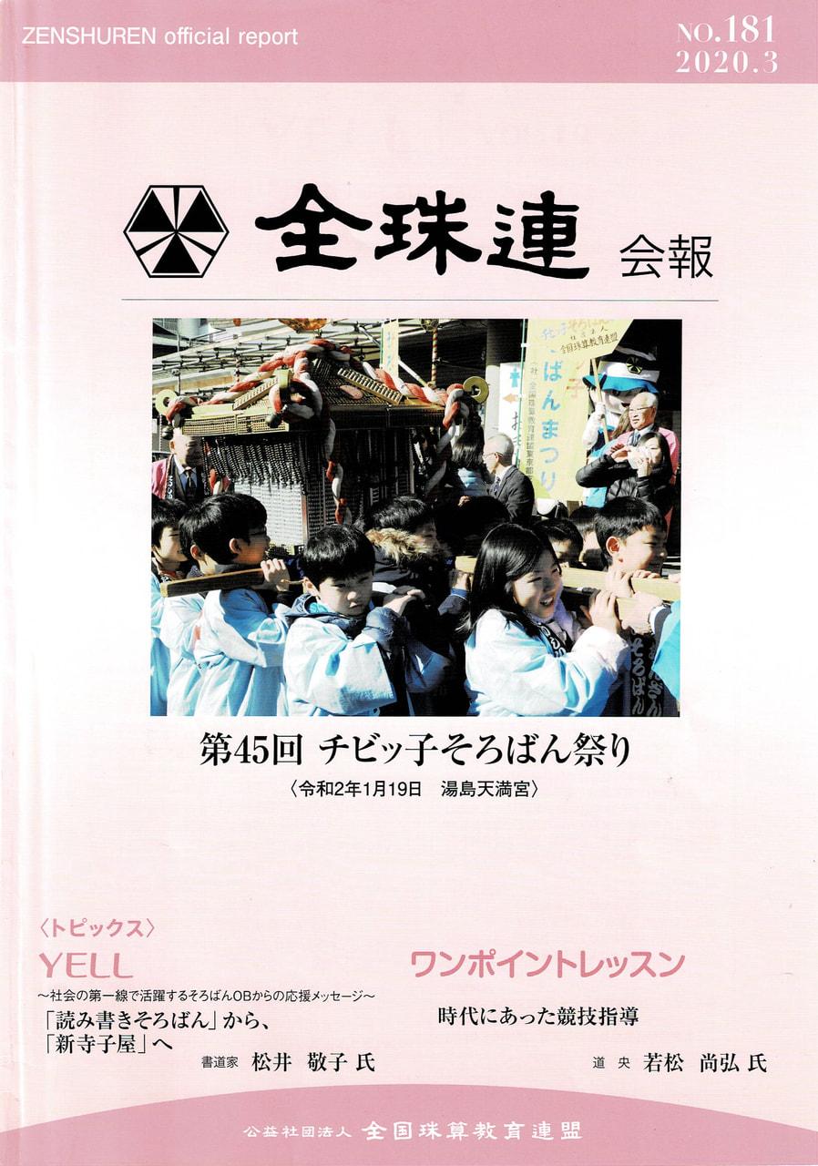 全珠連会報誌 「YELL」に松井先生が掲載されました!