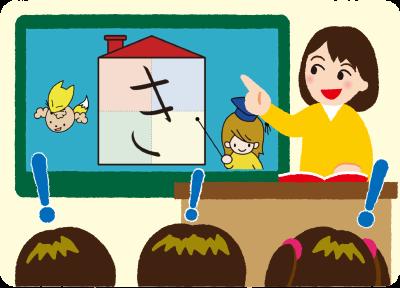 文字指導の経験が少ない先生をサポート!
